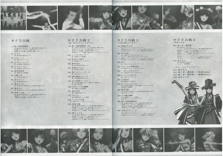5397《日本进口doremi》电玩/樱花大战钢琴弹唱歌谣集