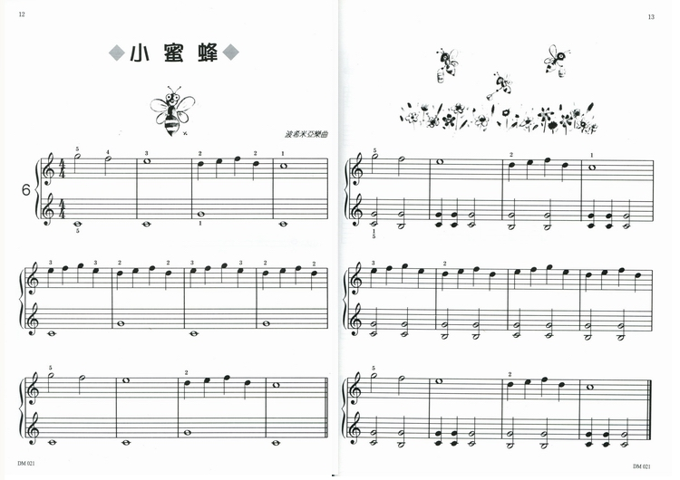 儿童欢乐钢琴曲集(一)