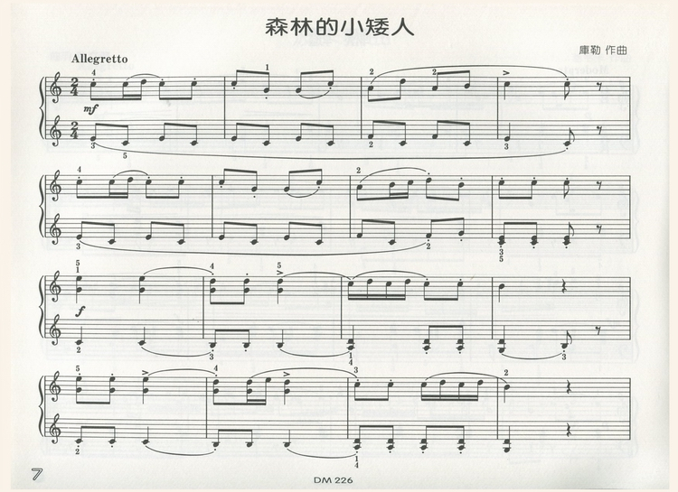 doremi之歌歌谱