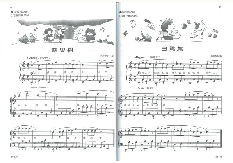 【批发】dm306《日本doremi》可爱的钢琴名曲集 (下卷)