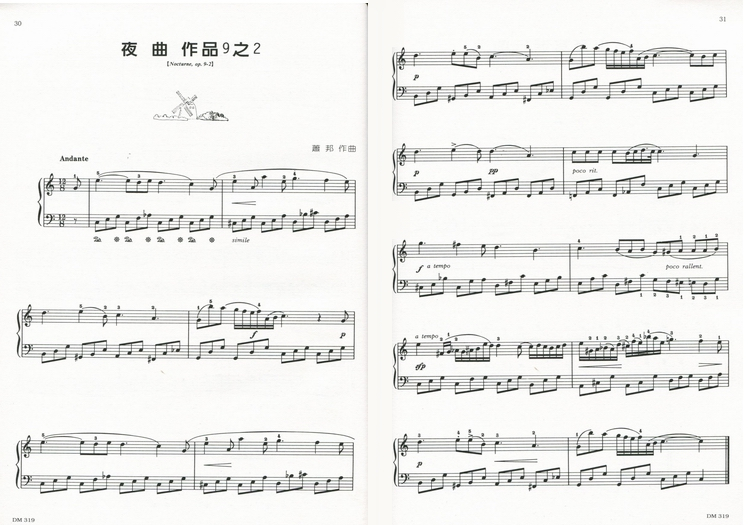 【批发】dm319《日本doremi》cd 乐谱快乐的c调钢琴曲集