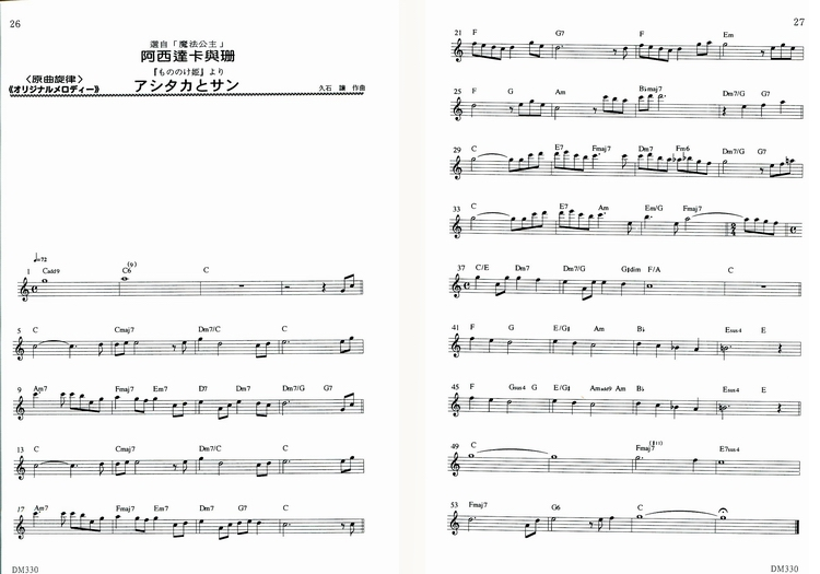 【批发】dm330《日本doremi》cd 乐谱 宫崎骏动画中音直笛曲集