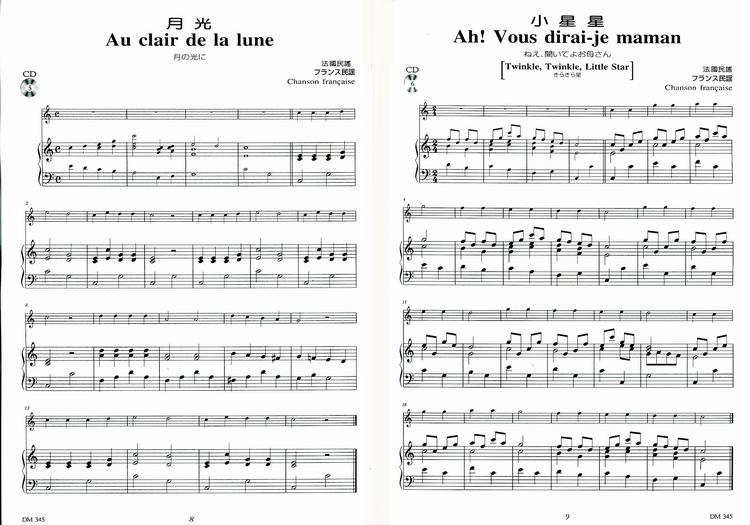 【批发】dm345《日本doremi》cd 乐谱 长笛古典小品乐集