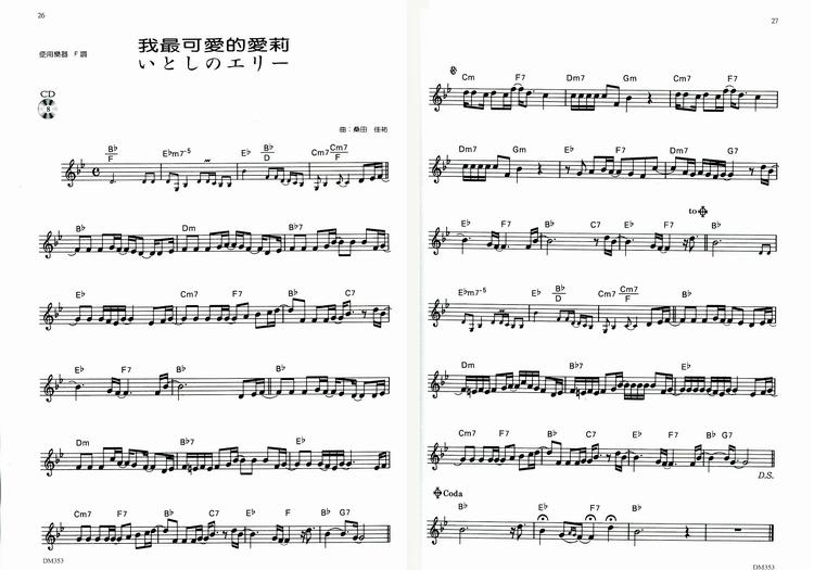 《日本doremi》快乐的陶笛名曲集1【cd+乐谱】