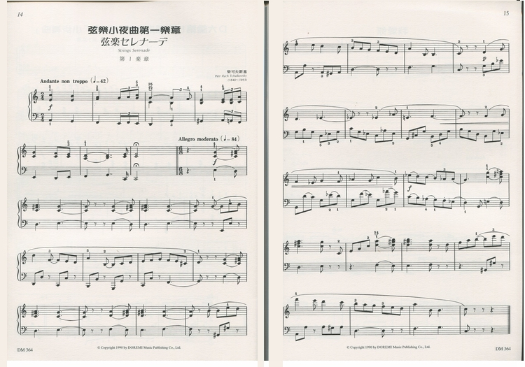 doremi歌谱歌词