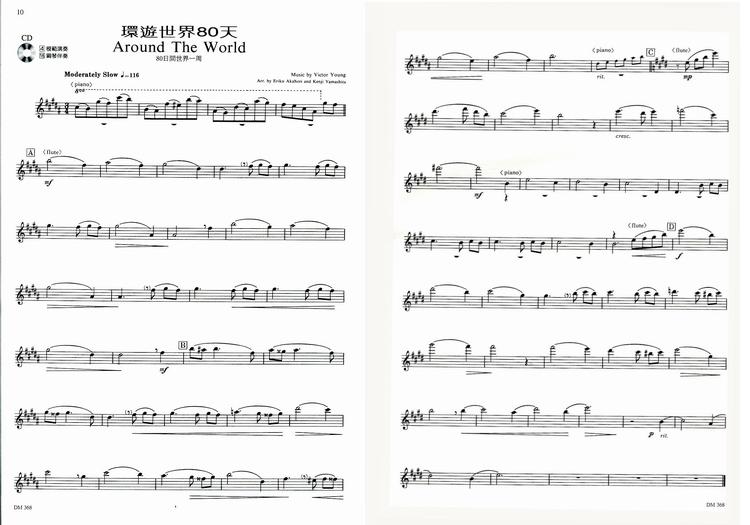 【批发】dm368《日本doremi》cd 乐谱 婚礼宴会长笛曲集(流行乐篇)
